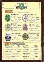 Beer_menu_01